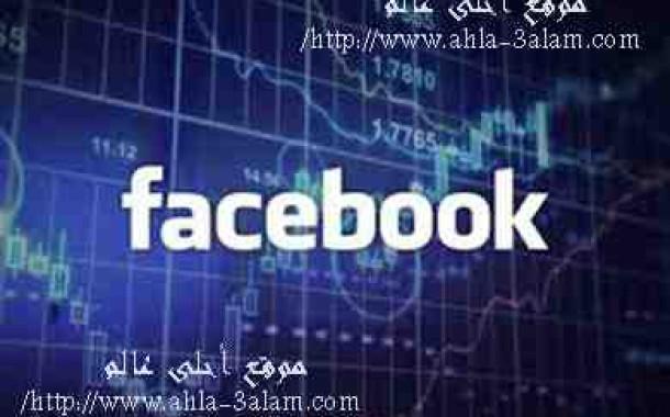أسهم فيسبوك تحقق ارتفاعاً 12%  وتقفز إلى 157 مليار دولار