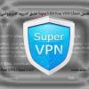 تحميل SuperVPN Free VPN Client تطبيق اندرويد كاسر بروكسي