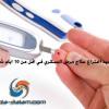 جديد اختراع علاج مرض السكري في اقل من 10 ايام شفاء تام