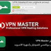 تطبيق VPN Master كسر بروكسي للموبايل وأجهزة الاندرويد