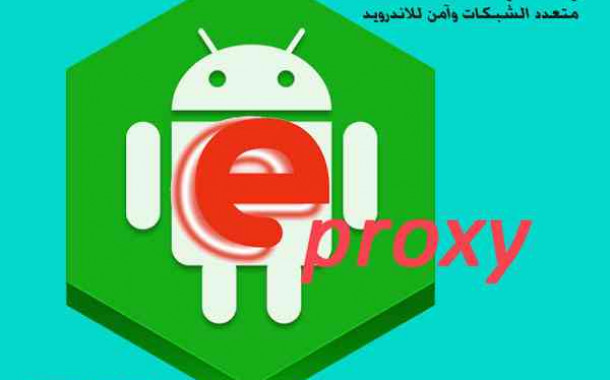 إي بروكسي تطبيق eProxy متعدد الشبكات وآمن للاندرويد