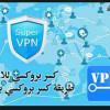 كسر بروكسي للاندرويد بدون تطبيق شبكة vpn مجانية من 5 دول عالمية