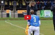 فيديو غرائب كرة القدم لاعب يطلب الزواج من حكم المباراة الشقراء الجميلة