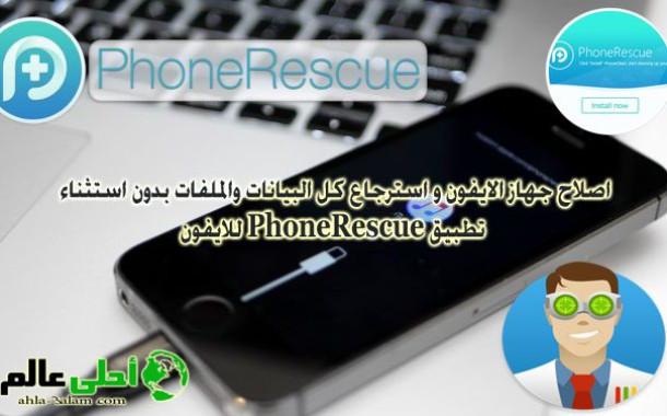 اصلاح جهاز الايفون و استرجاع كل البيانات والملفات بدون استثناء تطبيق PhoneRescue للايفون