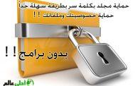 حماية مجلد بكلمة سر بطريقة سهلة جداً بدون استخدام اي برامج حماية خصوصيتك وملفاتك !!