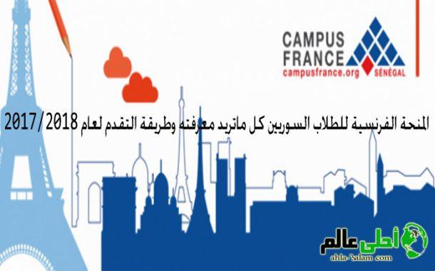 المنحة الفرنسية للطلاب السوريين كل ماتريد معرفته وطريقة التقدم لعام 2017/2018