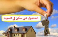 الحصول على منزل في السويد لاجئ سوري حصل على 3 منازل متزوج من 3 نساء!! تابع التفاصيل