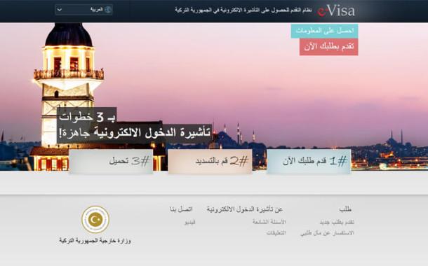 تركياً: تزويد موقع الحصول على الفيزا باللغة العربية الآن