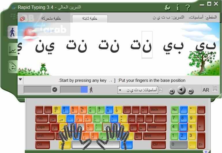 تحميل برنامج معلم الطباعة عربي مجانا