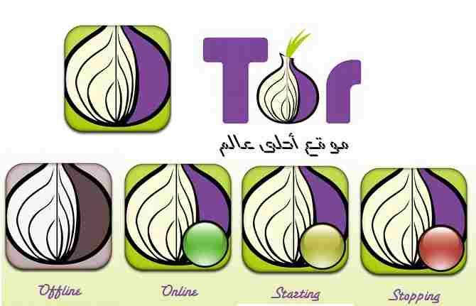 برنامج تور بروكسي تحميل Tor Browser 3.6 لكسر البروكسي