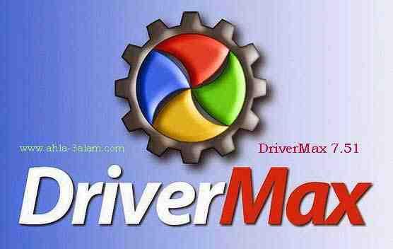 DriverMax 7.51 تحميل اسهل برنامج تعريفات لجهاز الكمبيوتر
