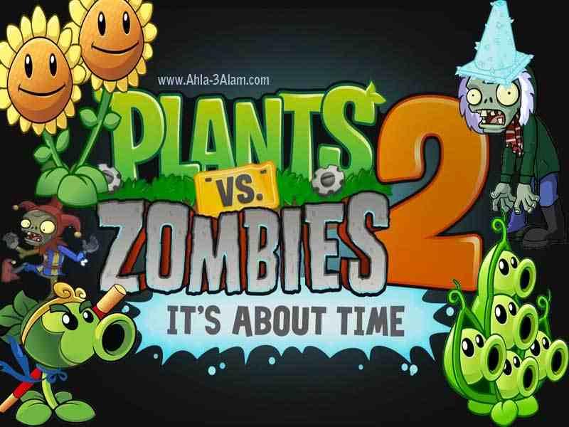 Plants Vs Zombies 2 لعبة الزومبي الشهيرة على الاندرويد