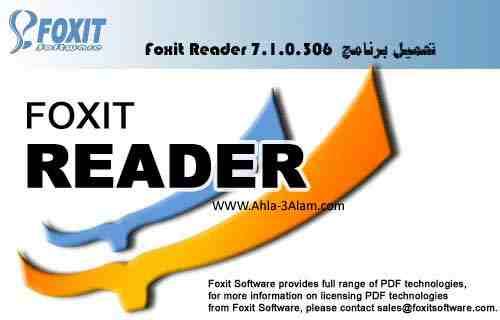تحميل Foxit Reader 7.1 برنامج سريع لاستعراض ملفات PDF