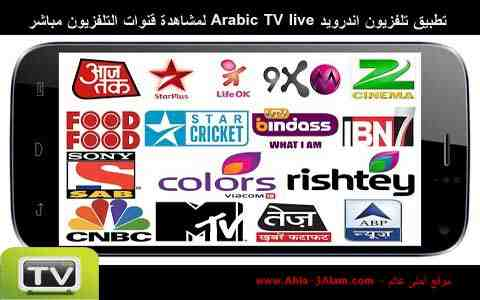 تطبيق تلفزيون اندرويد Arabic TV live لمشاهدة قنوات التلفزيون مباشر