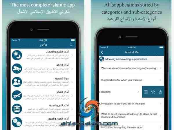 تطبيق ذكرني مجاني في رمضان لسماع الأدعية والأذكار