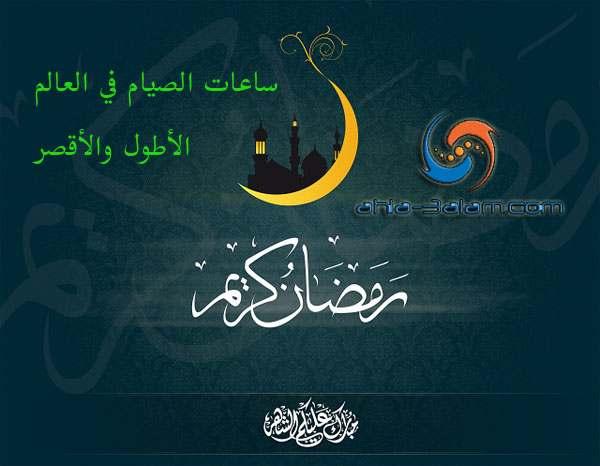 ساعات الصيام الاطول والاقصر في العالم رمضان 2015