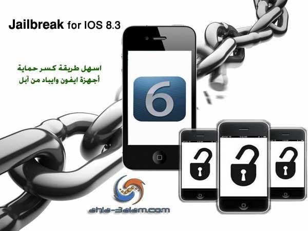 تحميل برمجية جيلبريك كسر حماية اجهزة أيفون وأيباد من آبل iOS 8.3