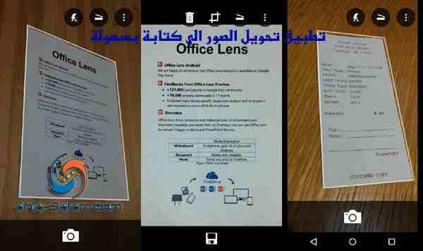 تحويل الصورة الى كتابة جديد تطبيق تحويل الصورة الى ملف مكتوب Office Lens