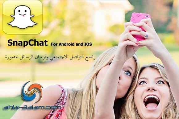 تطبيق سناب تشات خدمة الرسائل المصورة SnapChat