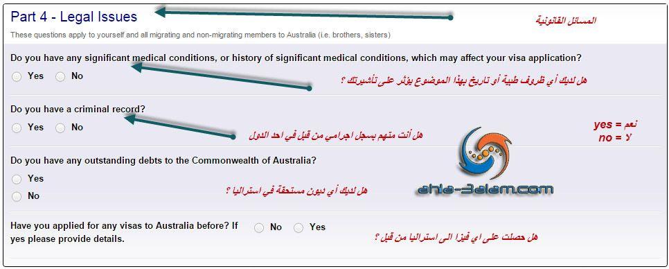شرح بالصور تقديم طلب اللجوء الى استراليا والرد قبل 48 ساعة