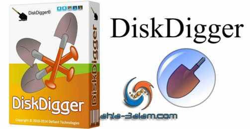 افضل برنامج استرجاع الملفات المحذوفة ديسك ديجر