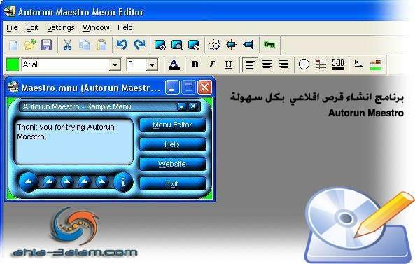 برنامج انشاء قرص اقلاعي Autorun Maestro بكل سهولة