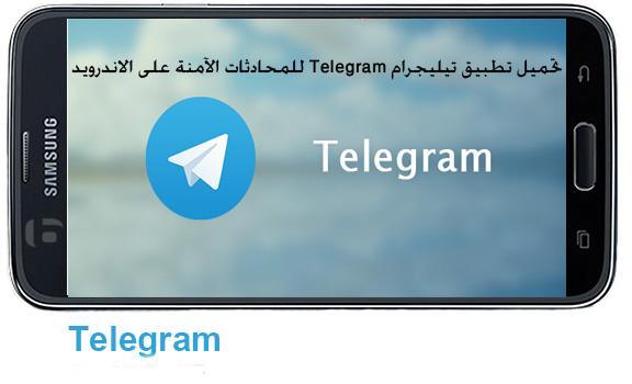 تحميل تطبيق تيليجرامTelegramللمحادثات الآمنة على الاندرويد