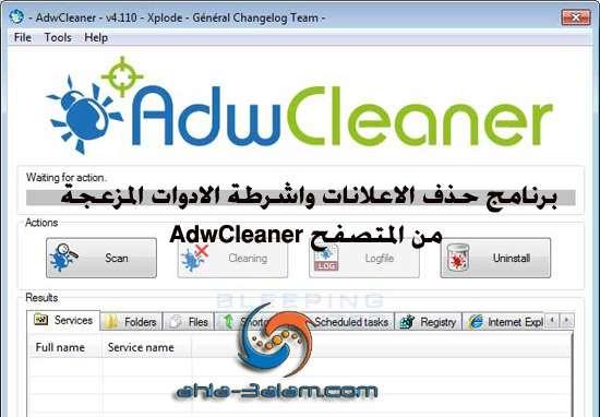 برنامج حذف الاعلانات واشرطة الادوات المزعجة من المتصفح AdwCleaner