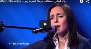 the voice الموسم الثالث ولاء الجندي