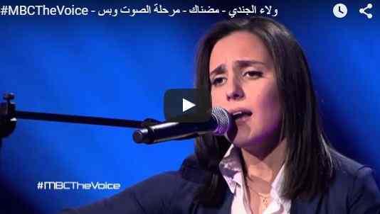 شاهد الحلقة الثانية من the voice الموسم الثالث ولاء الجندي