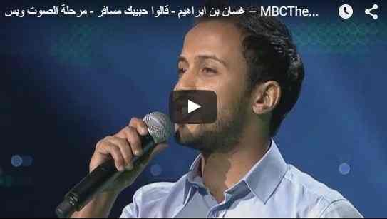 شاهد الحلقة الثالثة من the voice الموسم الثالث غسان ابراهيم