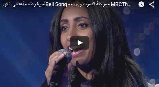 شاهد الحلقة الثالثة من the voice الموسم الثالث أميرة ريضا