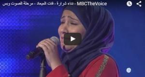 the voice الموسم الثالث نداء شرارة