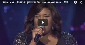 the voice الموسم الثالث نسرين بن قاقة