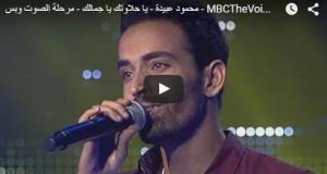 the voice الموسم الثالث محمود عبيدة