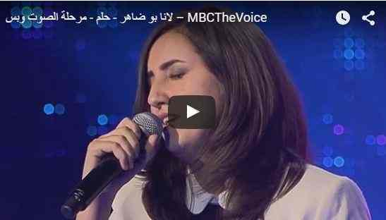 شاهد الحلقة الثالثة من the voice الموسم الثالث لانا بو ظاهر