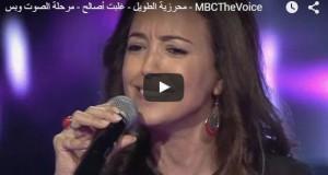 the voice الموسم الثالث محرزية الطويل