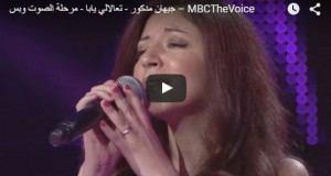 the voice الموسم الثالث جيهان مدكور