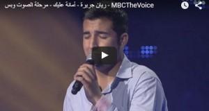 the voice الموسم الثالث ريان جريرة
