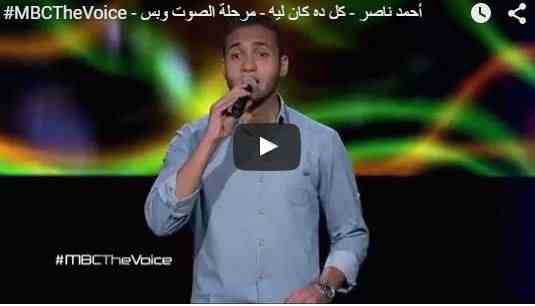 شاهد الحلقة الثانية من the voice الموسم الثالث كريستين سعيد