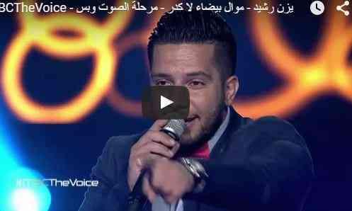 شاهد الحلقة الثانية من the voice الموسم الثالث يزن رشيد