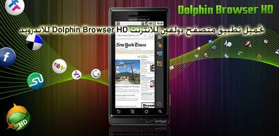 تحميل تطبيق متصفح دولفين للانترنتDolphin Browser HDللاندرويد