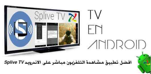 افضل تطبيق مشاهدة التلفزيون مباشر على الاندرويد Splive TV
