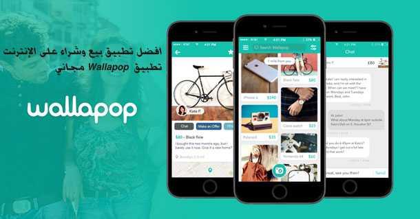 افضل تطبيق بيع وشراء على الإنترنت Wallapop مجاني