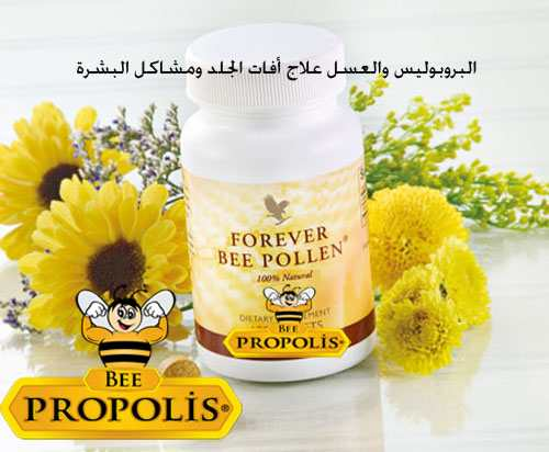 البروبوليس والعسل علاج أفات الجلد ومشاكل البشرة