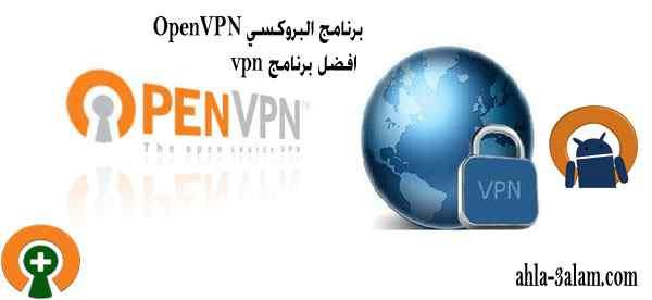 برنامج البروكسي OpenVPN يعمل بتقنية الشبكة الظاهري