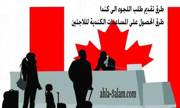 طرق تقديم طلب اللجوء الى كندا و المساعدات الكندية لللاجئين