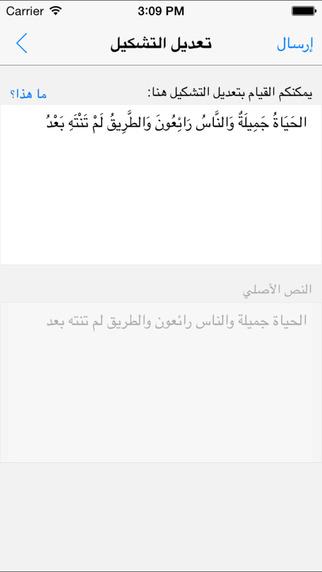 تحميل تطبيق يشكل الكلمات باللغة العربية