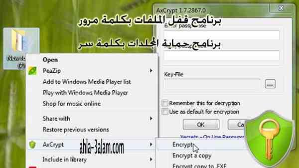 تحميل برنامج قفل الملفات بكلمة سر وتشفيرها AxCrypt آمن
