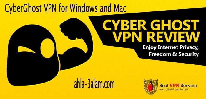 تحميل برنامج بروكسي كايبر غوست VPN لاجهزة الويندوز والماك